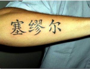 letras chinas y japonesas 3 427x326 300x229