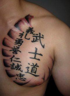 letras chinas y japonesas 4 240x326 -